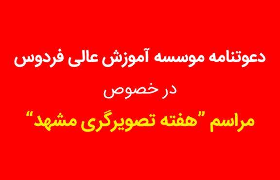 هفته-تصویرگری-مشهد